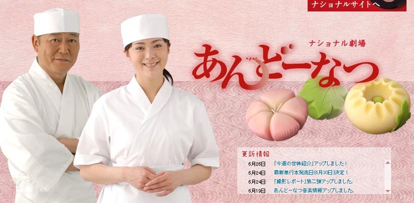 安藤奈津/ あんどーなつ(7/31 更...